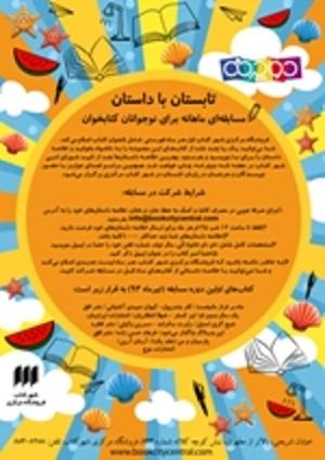 مسابقه خلاصه نویسی تابستان با داستان!