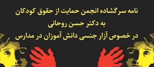 نامه سرگشاده انجمن حمایت از حقوق کودکان به دکتر حسن روحانی درباره آزار جنسی دانش