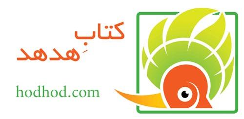کتاب هدهد، فرصتی بی همتا برای خانواده ها و آموزشگاه ها در ایران!