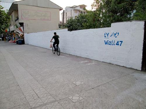 این از رضوان شهر! بنر و دیوار بعدی کجاست؟