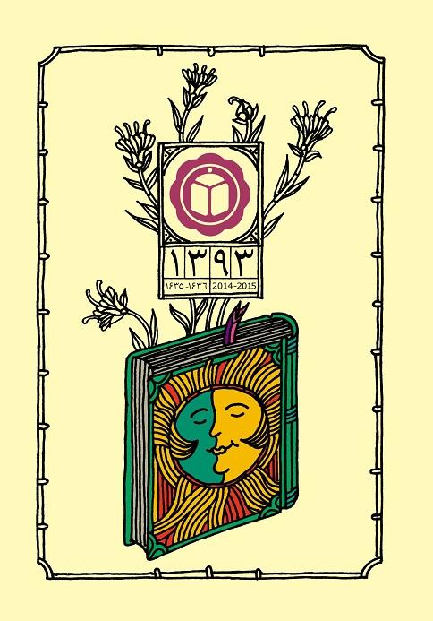 سررسید سال ١٣٩٣ شورای کتاب کودک منتشر شد