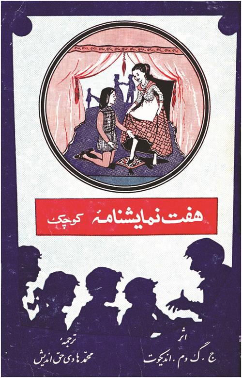 احترام به مخاطب در بازانتشار آثار نمایشی برای کودکان و نوجوانان
