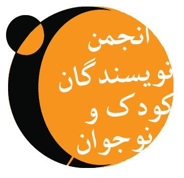 دومین نشست انجمن نویسندگان کودک و نوجوان با موضوع کودک رسمی و کودک واقعی برگزار