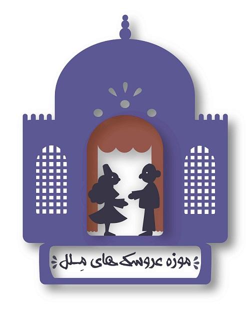 موزه عروسک های ملل، دریچه ای به فرهنگ ایران و جهان!