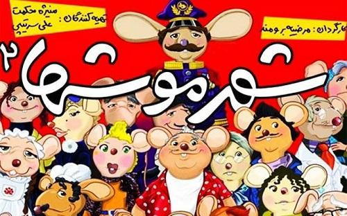 اکران شهر موش ها به نفع کودکان انجمن حمایت از حقوق کودکان!