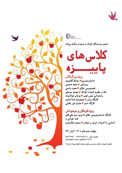 کلاسهای پاییزی انجمن نویسندگان کودک و نوجوان