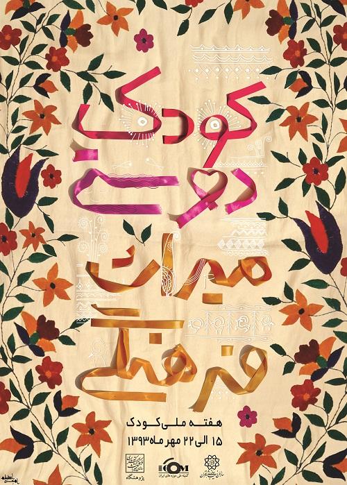 برنامه های پژوهشگاه و مجموعه فرهنگی تاریخی سعد آباد به مناسبت هفته ملی کودک