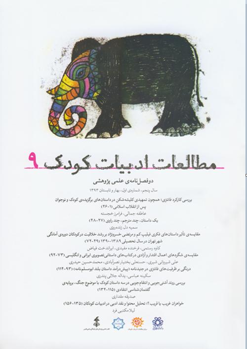 نهمین شماره پیاپی دوفصلنامه مطالعات ادبیات کودک، بهار و تابستان ١٣٩٣، منتشر شد