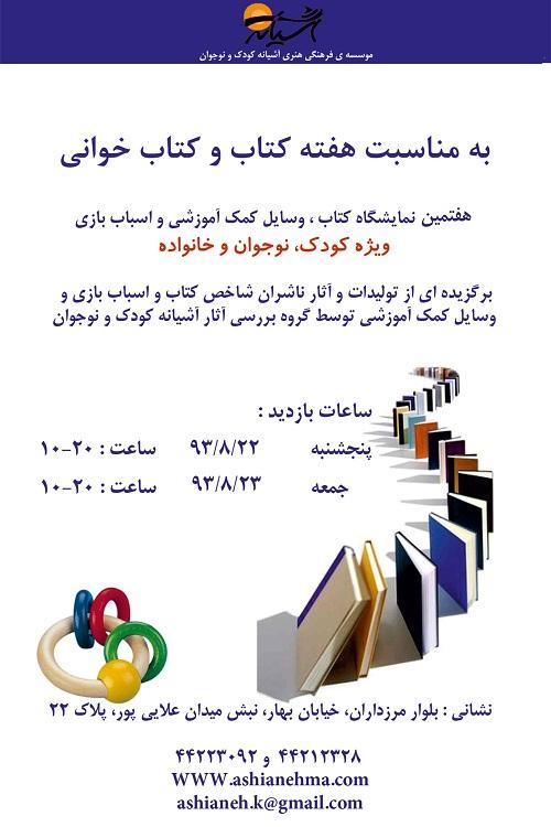 نمایشگاه کتاب، وسایل کمک آموزشی و اسباب بازی ویژه کودک، نوجوان در آشیانه کودک و
