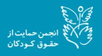 بیانیه انجمن حمایت از حقوق کودکان به مناسبت بیست و پنجمین سالروز تصویب پیماننام