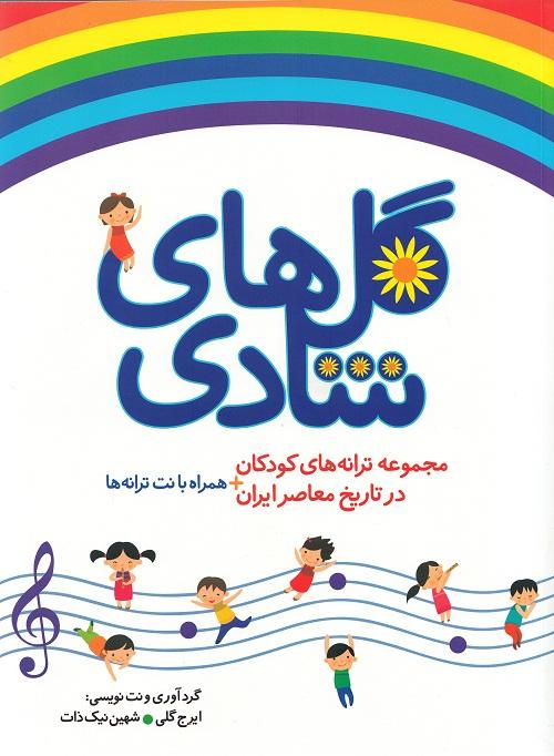 گل های شادی، مجموعه ترانه های کودکان در تاریخ معاصر ایران منتشر شد!