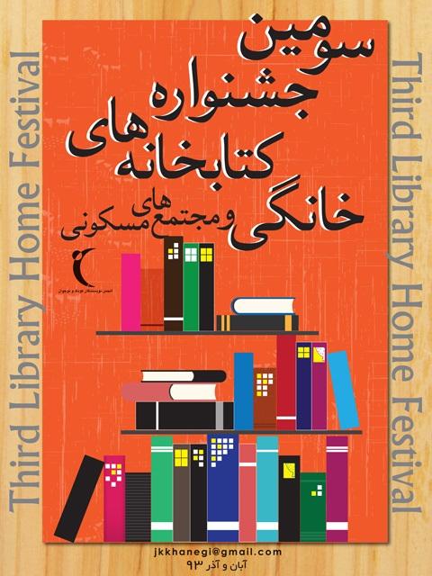 فراخوان سومین جشنواره کتابخانه های خانگی و مجتمعهای مسکونی منتشر شد