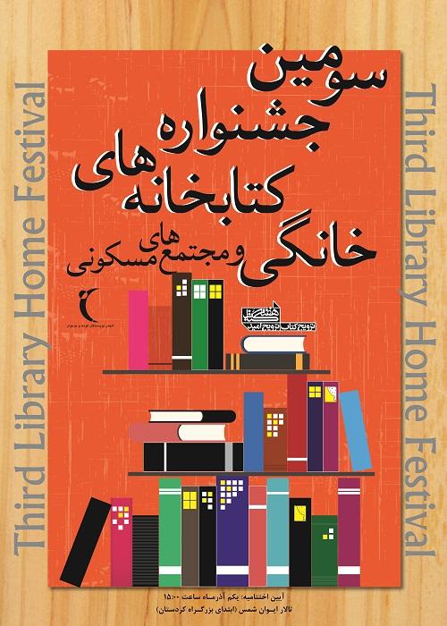 برندگان سومین جشنواره کتابخانه های خانگی اعلام می شوند