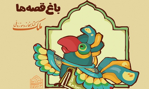 روایت حکایت های مولانا برای کودکان دبستانی در کتابخانه و موزه ملی ملک!