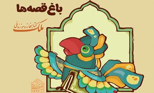 کارگاه های قصه گویی برای کودکان دبستانی در موزه ملک!