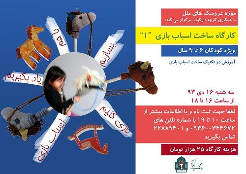 کارگاه ساخت اسباب بازی برای کودکان در موزه عروسک های ملل