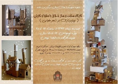 موزه عروسک های ملل کارگاه ساخت و ساز خلاق با مقوا و کارتن را برگزار می کند