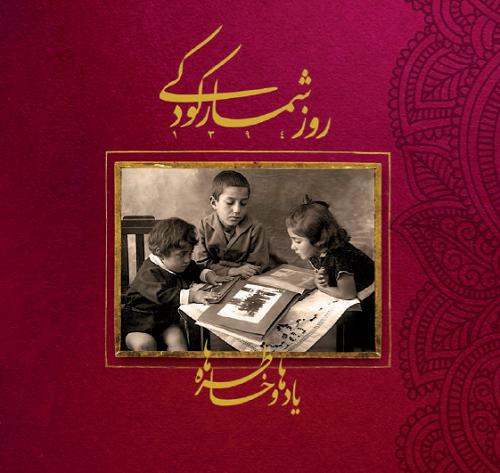 روزشمار کودکی ۱۳۹۴، یادها و خاطره ها به زودی منتشر خواهد شد!