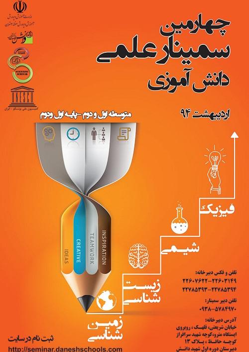 فراخوان شرکت در چهارمین سمینار علمی دانشآموزی