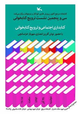 گزارش نشست ترویج کتابخوانی و کتابداری اجتماعی