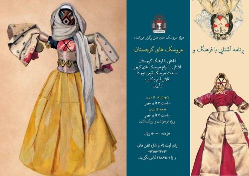 کارگاه آشنایی با فرهنگ و عروسک های گرجستان در موزه عروسک های ملل