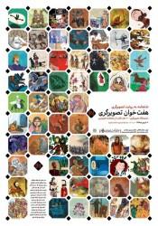 هفت خوان تصویرگری: نمایشگاه تصویرگری ١٠٠ جلد کتاب از شاهنامه فردوسی