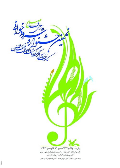 نهمین جشنواره سرود کانون استان تهران برگزار میشود