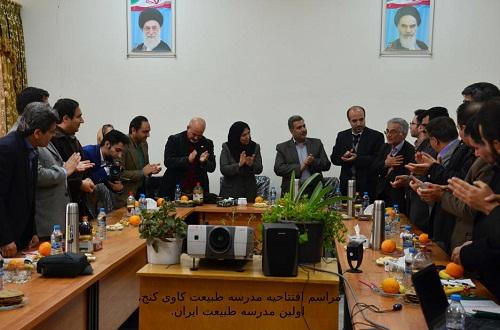 نخستین مدرسه طبیعت ایران در مشهد گشایش یافت