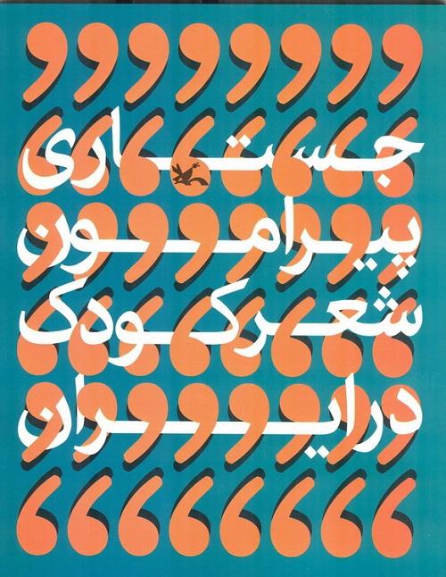 اسدالله شعبانی جستاری پیرامون شعر کودک در ایران را منتشر کرد