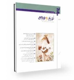 فصلنامه نقد كتاب كودك و نوجوان منتشر شد