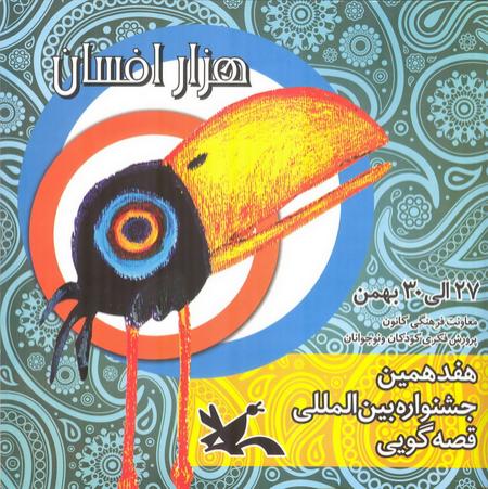 هفدهمین جشنواره بینالمللی قصهگویی آغاز شد