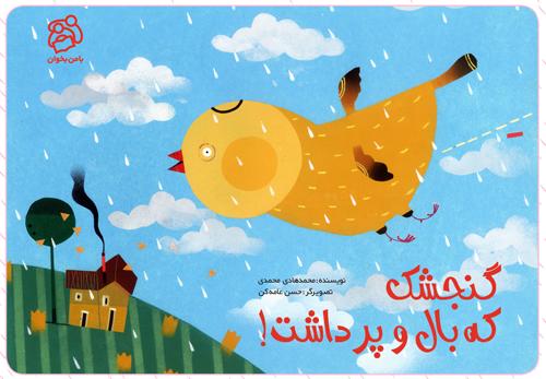کارت های تصویری قصه گویی «گنجشک که بال و پر داشت!» منتشر شد