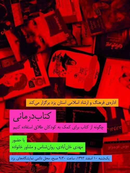 نشست تخصصی کتاب درمانی در نمایشگاه کتاب یزد برگزار میشود