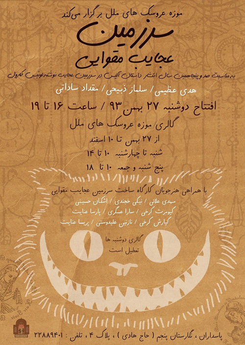 نمایشگاهی به مناسبت صد و پنجاهمین سال انتشار آلیس در سرزمین عجایب