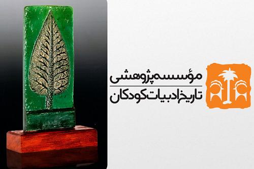 موسسه پژوهشی تاریخ ادبیات کودکان برنده جایزه جعفر پایور شد