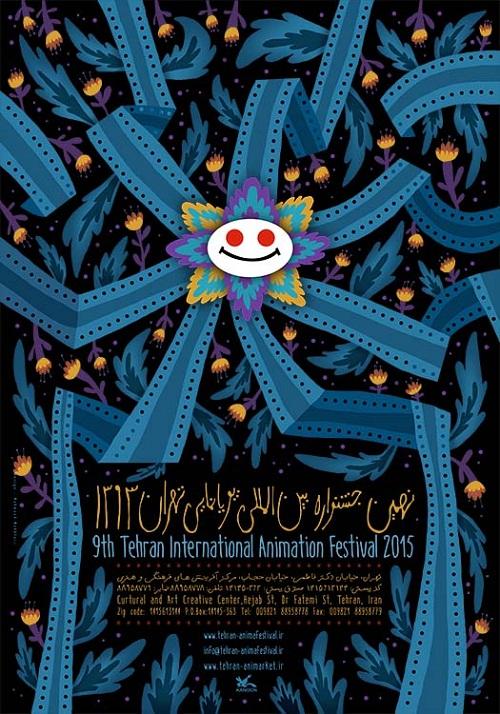 برنامههای نهمین جشنواره دو سالانه پویانمایی تهران