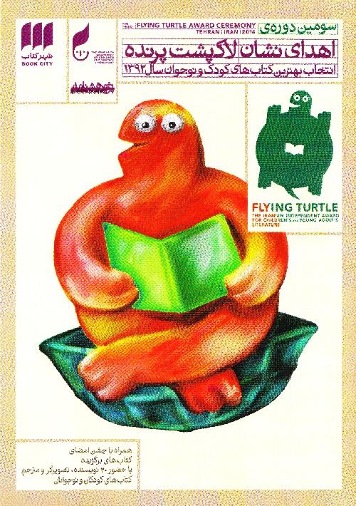 گزارش سومین جشن سالانه اهدای نشان لاک پشت پرنده