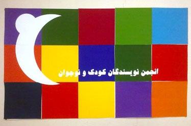 نویسندگان کودک به فراخوان جمعیت دانشجویی امام علی(ع) لبیک گفتند