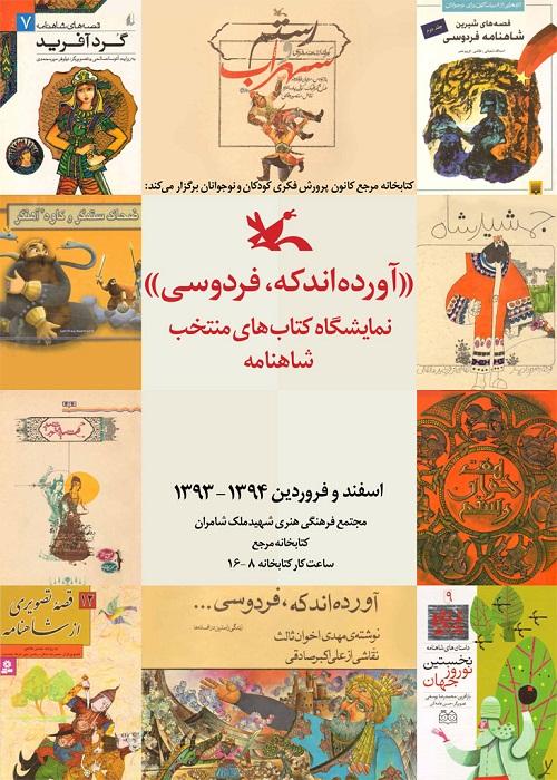 نمایشگاهی از کتابهای اقتباسی شاهنامه در کتابخانه مرجع کانون
