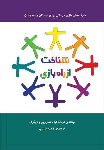 کتاب «شناخت از راه بازی» با هدف یاری به کودکان در بحران منتشر شد