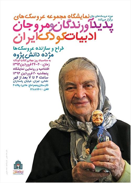 نمایشگاه مجموعه عروسک های پدید آورندگان و مروجان ادبیات کودک ایران به مناسبت روز