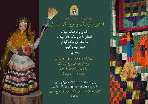 کارگاه آشنایی با فرهنگ و عروسک های گیلان