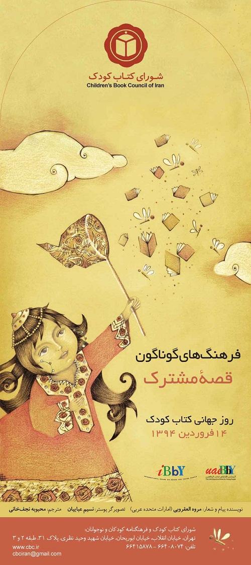 روز جهانی کتاب کودک فرخنده باد