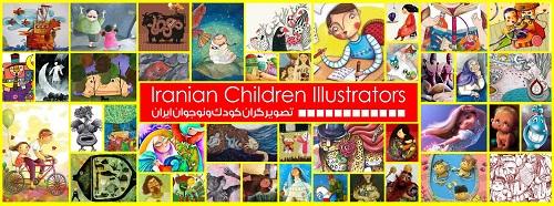 نمایشگاه آزاد تصویرگری کودک و نوجوان در محل نمایشگاه کتاب تهران