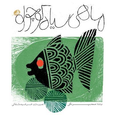 ماهی سیاه کوچولو در صدر کتابهای برگزیده گاردین