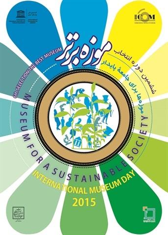 موزه اسباب بازی و عروسک های خیمه شب بازی ایران موزه برتر کودک و نوجوان سال ۹۳ شد