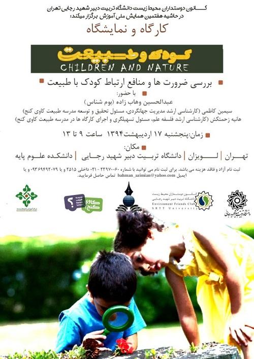کارگاه کودک و طبیعت، بررسی ضرورت ها و منافع ارتباط کودک با طبیعت