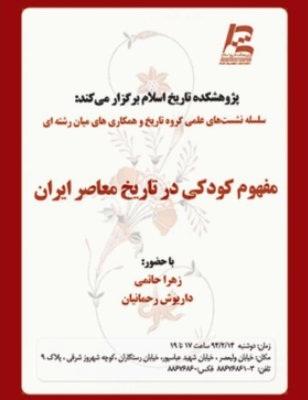 نشست مفهوم کودکی در تاریخ معاصر ایران