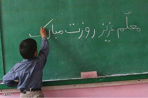 وظیفه دشوار معلمی در دنیای امروز