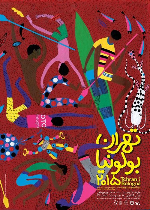نمایشگاه تصویرگری بلونیا ٢٠١۵ به تهران می آید